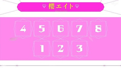【櫻坂46】「櫻エイト」システム発表!1stシングルは計7曲 ...