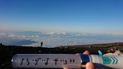 欅共和国2018終演後に富士山に登ったファンが現れるwww