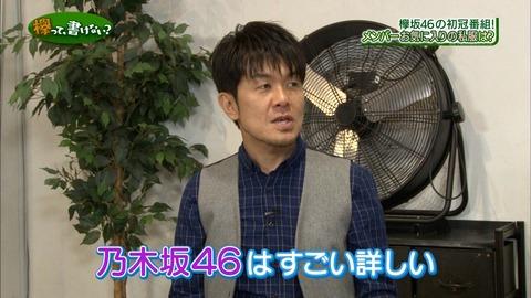 土田「ももクロの宣伝してくれとアメトークスタッフに暗に言われたけど、欅坂なら背負いますよと出ることにした」★2 YouTube動画>3本 ->画像>53枚