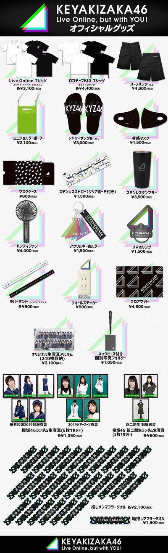 kyk46_LiveOnline_goods_all-3