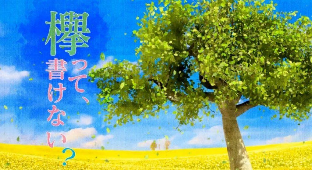 【欅坂46】次週「けやかけ」の放送内容が更新されず。これって 他