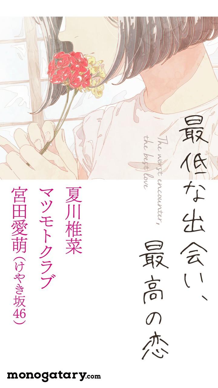西野 七瀬 倒れる 小説