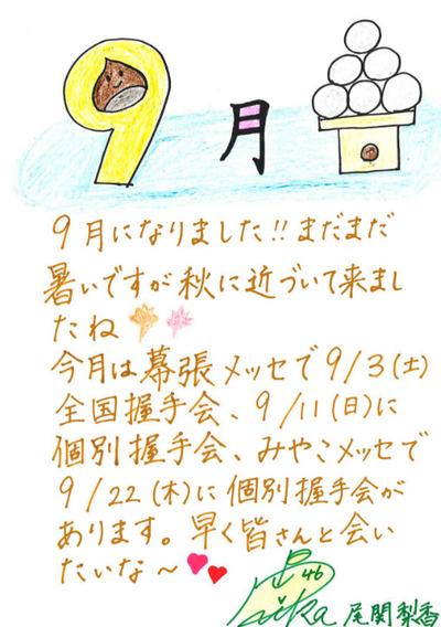 bandicam 2016-09-01 00-33-51-058