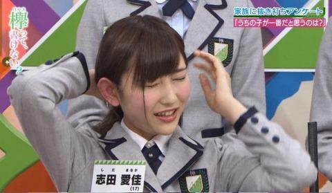 志田愛佳髪型2