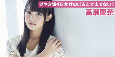 hiraganakeyaki_23_main_img