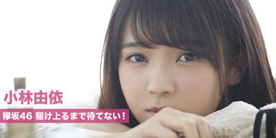 keyaki46_92_main_img