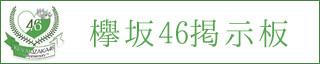keyaki_board3 (1)
