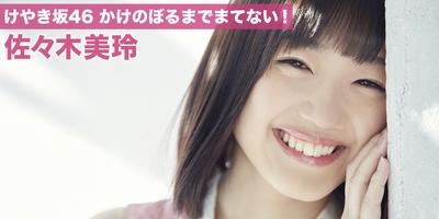 hiraganakeyaki_25_main_img