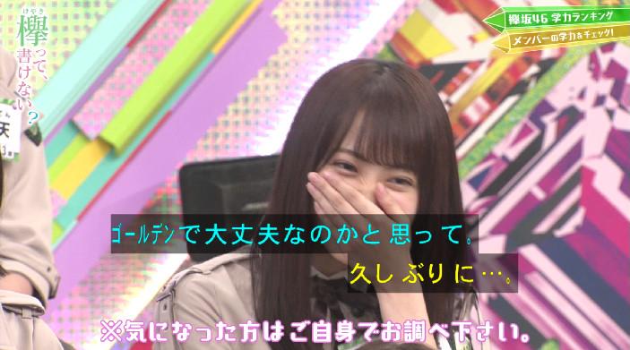 欅坂46松田里奈「ネプリーグ」での伝説を「けやかけ」でいじられるwww : 欅坂46まとめもり~