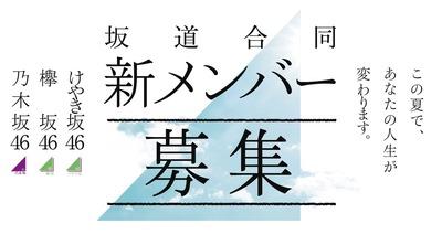 【速報】坂道合同オーディションCM第2弾が解禁!欅坂46ひらがなけやきからあのメンバーが登場!
