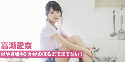 hiraganakeyaki_35_main_img