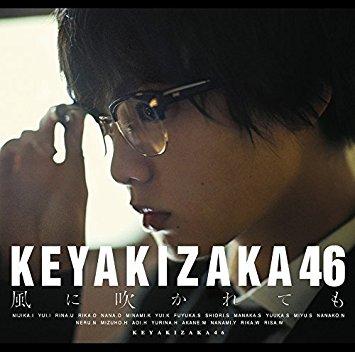 【欅坂46】実は「風に吹かれても」が欅史上1番の名曲説