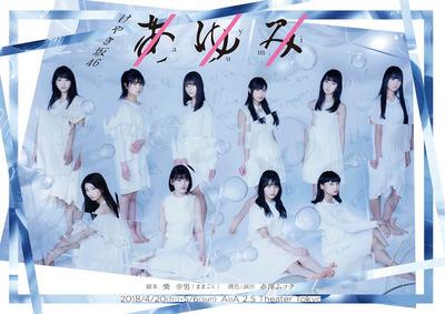 hiraganakeyaki_ayumi_visual01_fixw_730_hq