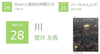 【欅坂46】メンバーが「川」に関するブログを続々投稿!これは近々何か発表か!?