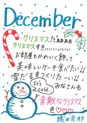 comment_nana_oda
