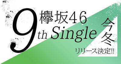 【欅坂46】9thシングル、マジで延期になってそう