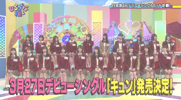 日向坂46、120kmの駅伝に挑戦!「デビューシングルヒット祈願」を『ひらがな推し』で発表! : 欅坂46まとめもり~