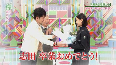 志田愛佳、やり残したこと「土田さんのラジオに出たかったです」けやかけでカットされた内容が土田晃之さんのラジオで判明!
