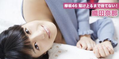 keyaki46_82_main_img