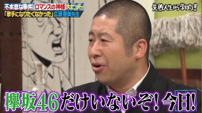 澤部さん「欅坂46だけいないぞ!」高山一実&齊藤京子が出演の『しくじり先生』で絶叫wwww