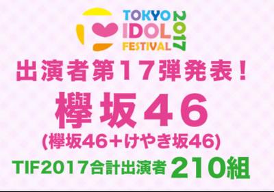 【欅坂46】MCつっちー!外番組で初共演か!?『TIF2017』の様子がフジテレビ地上波で放送決定!