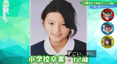 欅坂46】関有美子、小学生時代の卒アルが美人すぎる!