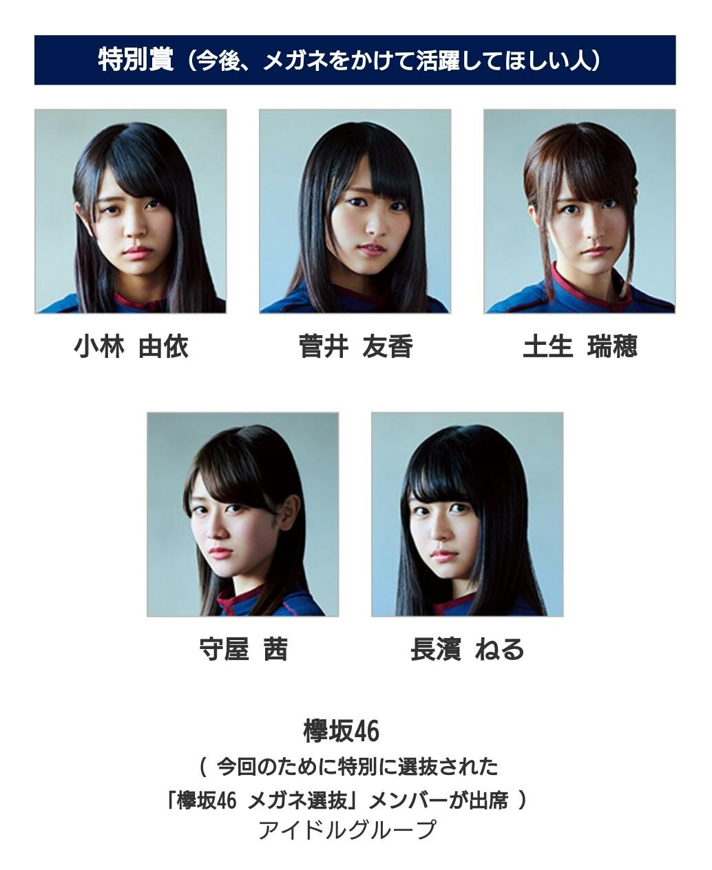 【欅坂46】メガネ選抜決定!第30回「メガネベストドレッサー賞 ...