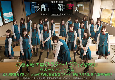 post_19776_keyakizaka