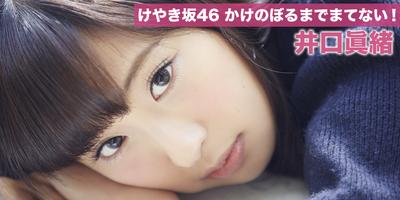 hiraganakeyaki_11_main_img