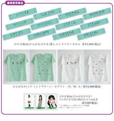 kyk46_1stLIVE-4thSingle_goods_all-6_4