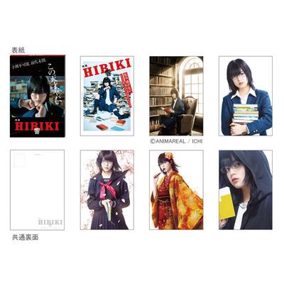 Screenshot_2018-09-13 響-HIBIKI- ポストカード