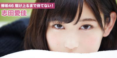 keyaki46_84_main_img