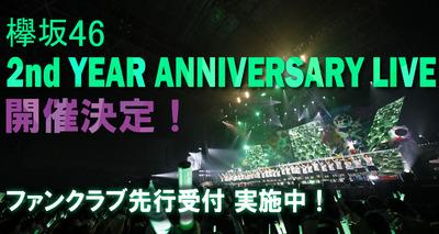 欅坂46、ライブ会場小さすぎ問題。アニラ2周年『武蔵野の森スポーツプラザ』のキャパは約1万人。
