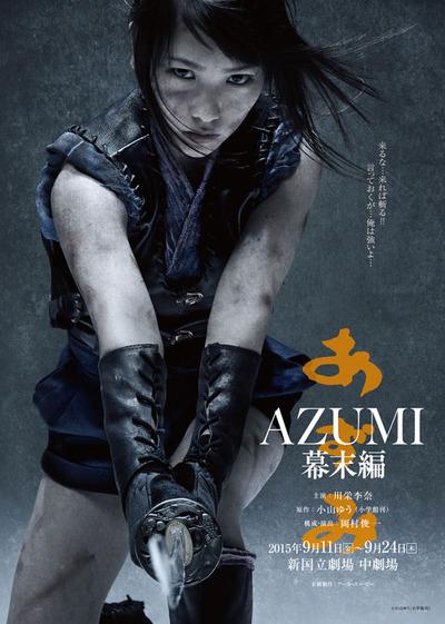 flyer_azumi_omote