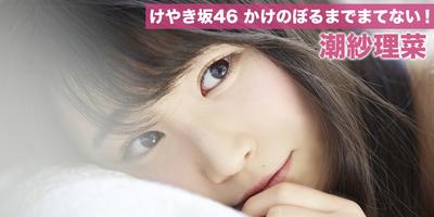hiraganakeyaki_09_main_img
