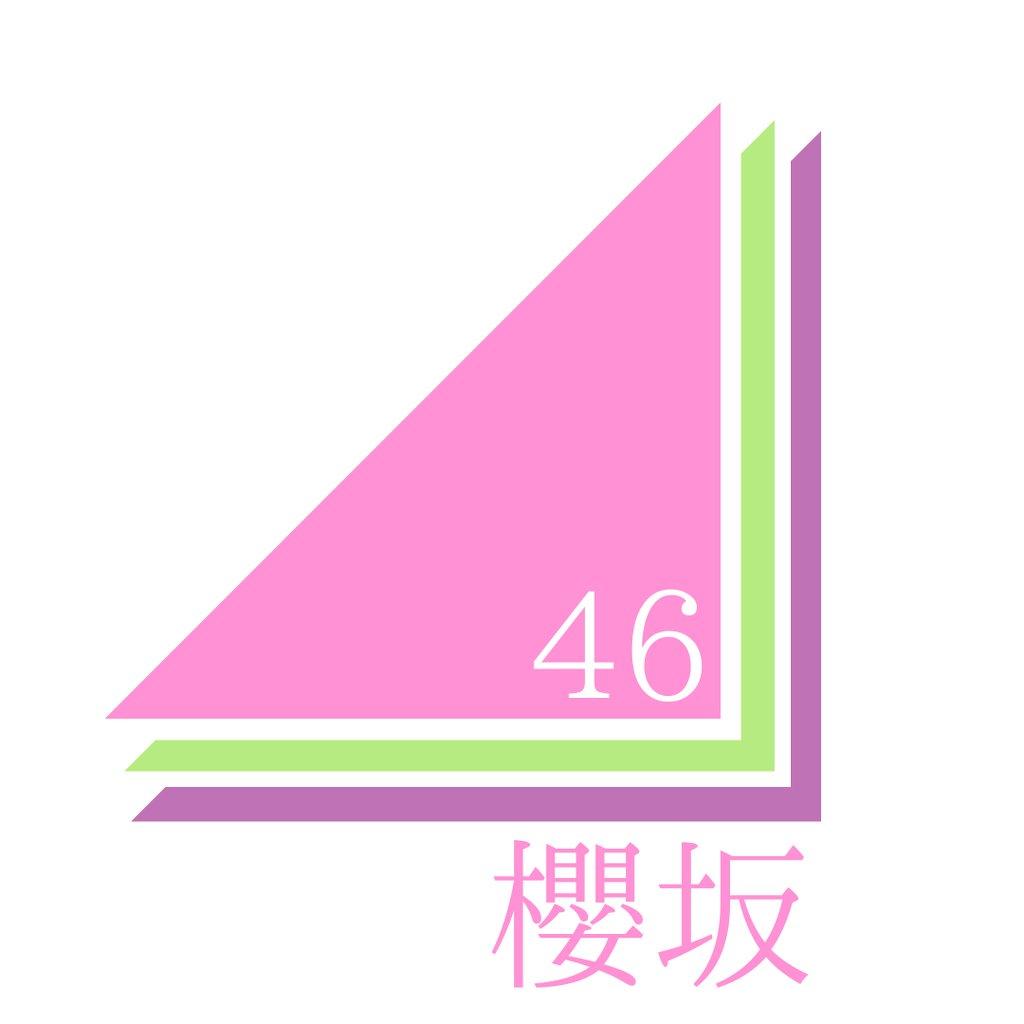 【欅坂46】もし「櫻坂46」に改名したときのロゴマークがこちら ...
