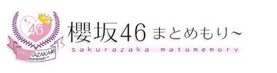 blog_heder_sakurazaka_757x200