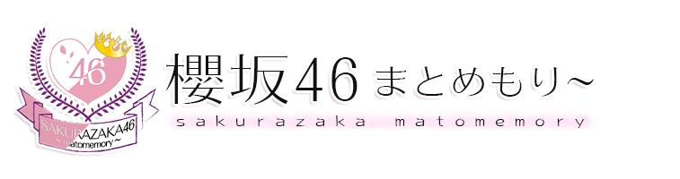 まとめ 46 櫻 坂