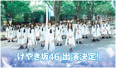 tgc_kitakyushu18_pnl_hiraganakeyaki