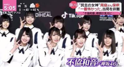 【欅坂46】日テレ、盛大にやらかす【news every】