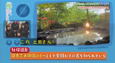 【欅坂46】秋保温泉ロケの実現で全てが丸く収まる件!【欅って、書けない?】