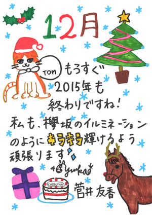 comment_yuuka_sugai