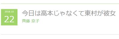 齊藤京子の新彼女、東村芽依とのイチャイチャが可愛い!