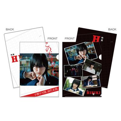 Screenshot_2018-09-13 響-HIBIKI- クリアファイル