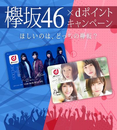 【ドコモ】カッコいいVSかわいい欅坂46、ファン投票の結果がこちら!【dポイントカード】