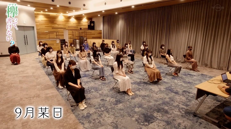 【欅坂46】櫻坂46への改名発表時にいないメンバー、石森虹花と… 他