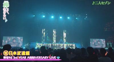 【欅坂46】これは円盤化くるか!? 3周年アニラの様子が『けやかけ』で一部放送!