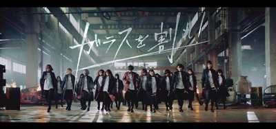 【速報】欅坂46『ガラスを割れ!』MVフルver.がYouTubeで解禁!感想まとめ