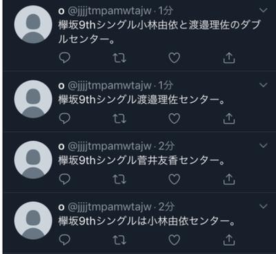 【欅坂46】Twitterリーク垢が使う手口がこちら