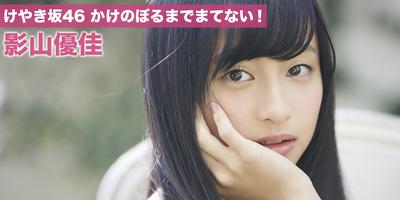 hiraganakeyaki_13_main_img